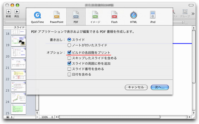 Keynote_PDF.jpg