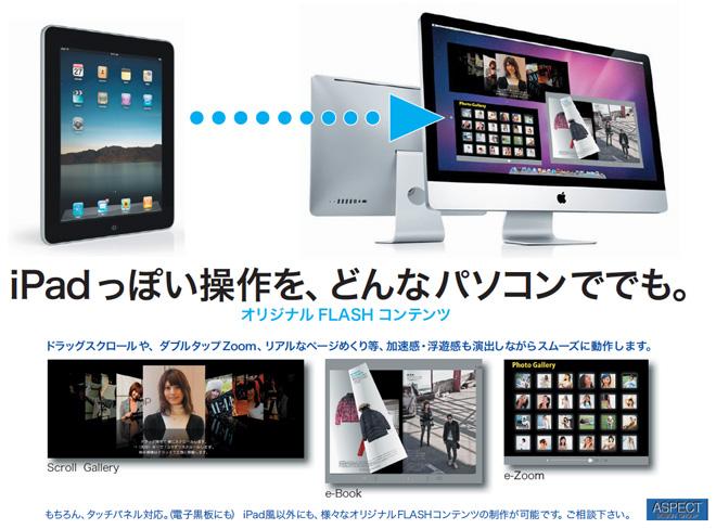iPad_PC.jpg
