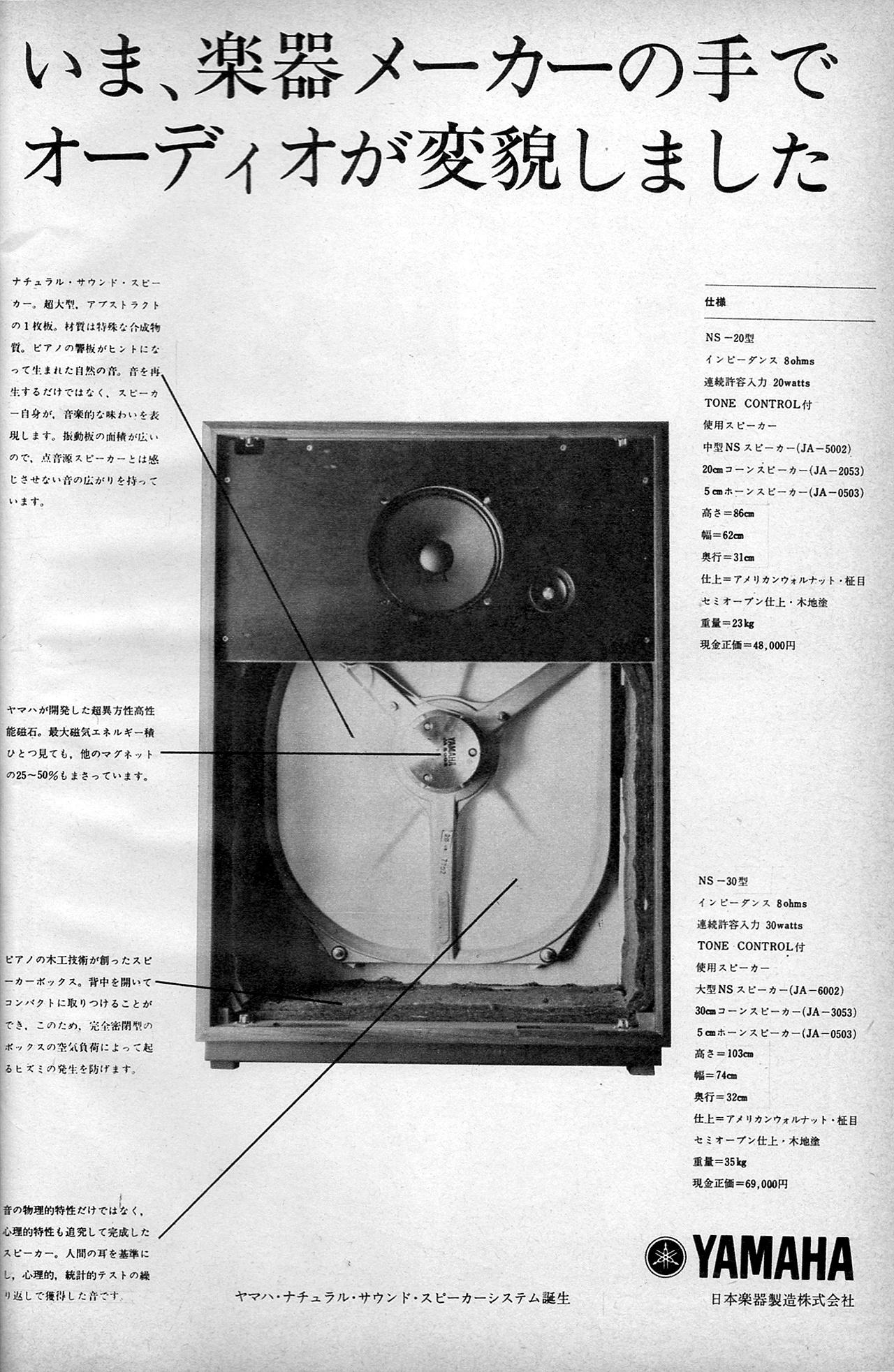 NS-20雑誌広告