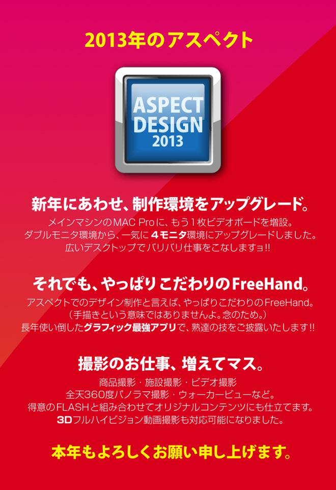 2013_ASPECT.jpg