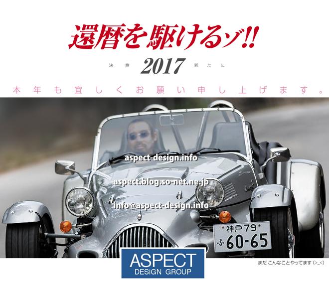 2017_aspect.png
