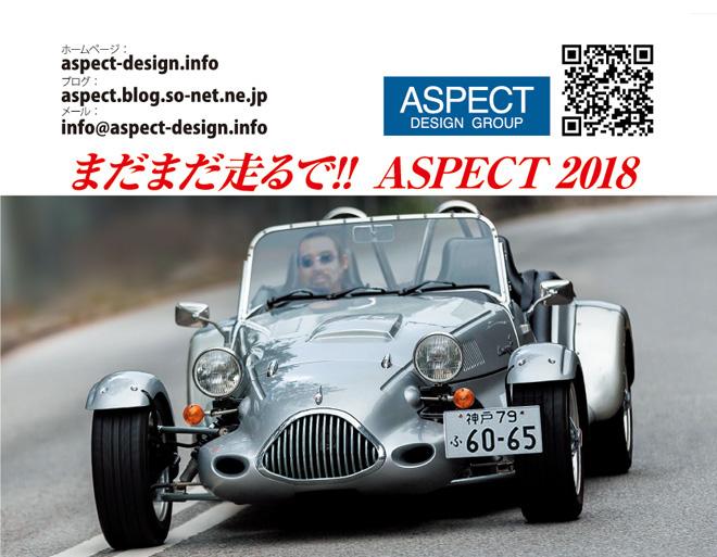 2018_ASPECT.jpg